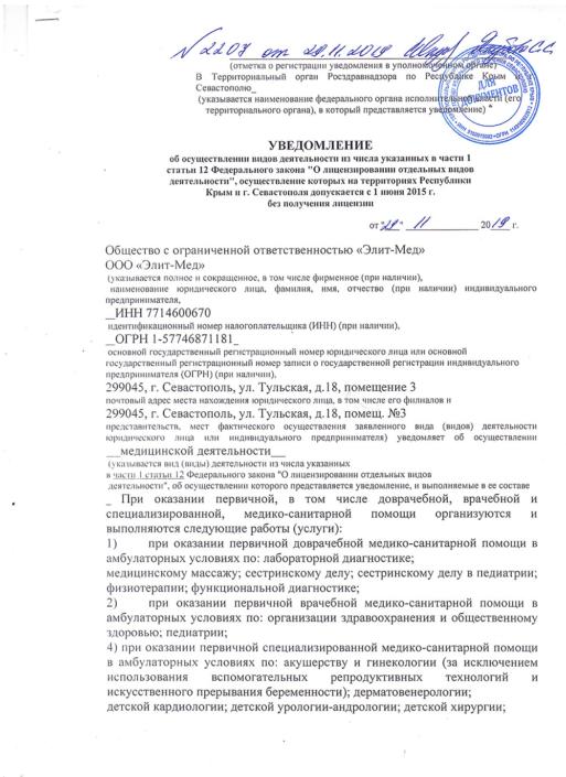 Уведомление об осуществлении видов деятельности без получения лицензии